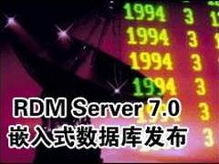 RDM Server 7.0嵌入式数据库发布