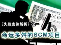 命运多舛的SCM项目