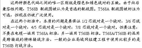 双绞线布线标准 - wangmengxin.1 - 我型我秀