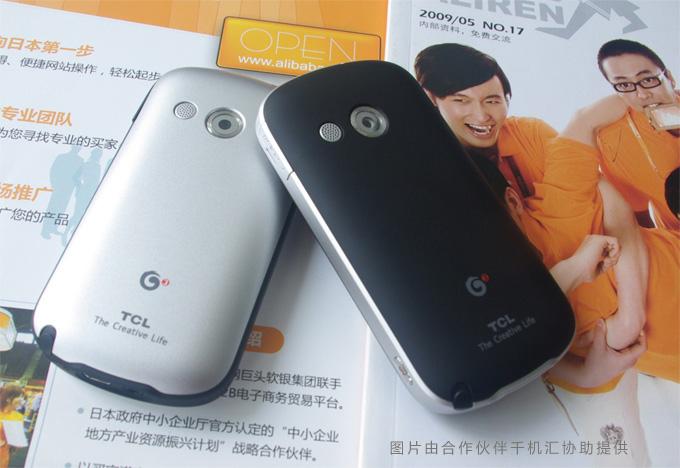 惠州tcl移动通信公司