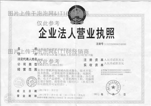 上海天哲计算机科技有限公司