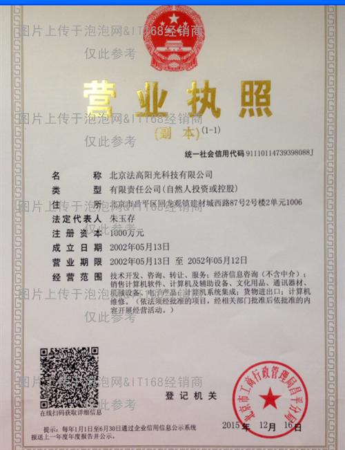 北京法高阳光科技有限公司