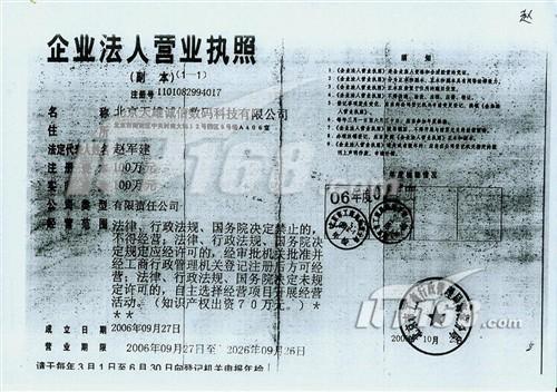 北京天雄诚信数码科技有限公司