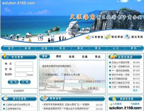 通过电子商务网站,一方面将景区丰富的特色旅游产品推荐给游客,另