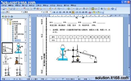 中标普华办公软件-专业版