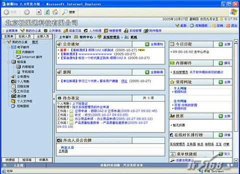 极限oa网络智能办公系统2