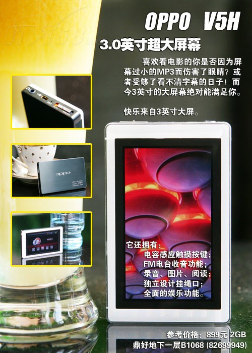 OPPOV5H MP4产品图片33