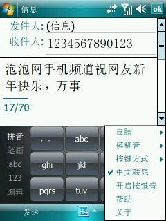 夏新N800手机产品图片36