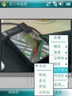 夏新N800手机产品图片84