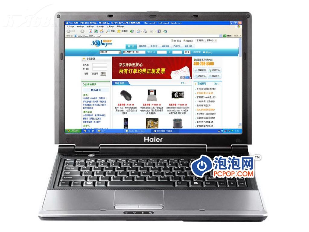海尔A600 550G10120BD笔记本产品图片1