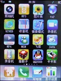 桔子桔子王F9手机产品图片9素材