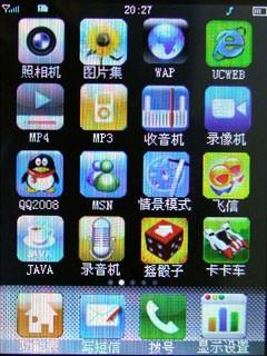 桔子桔子王F9手机产品图片13素材