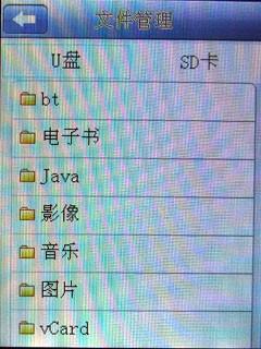桔子桔子王F9手机产品图片15素材