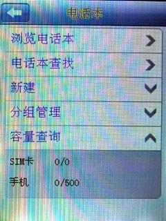 桔子桔子王F9手机产品图片21素材
