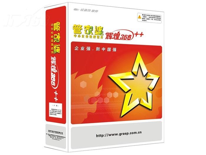 管家婆辉煌366 网络版 远程5用户 财务行业管理ERP产品图片1素材 IT图片