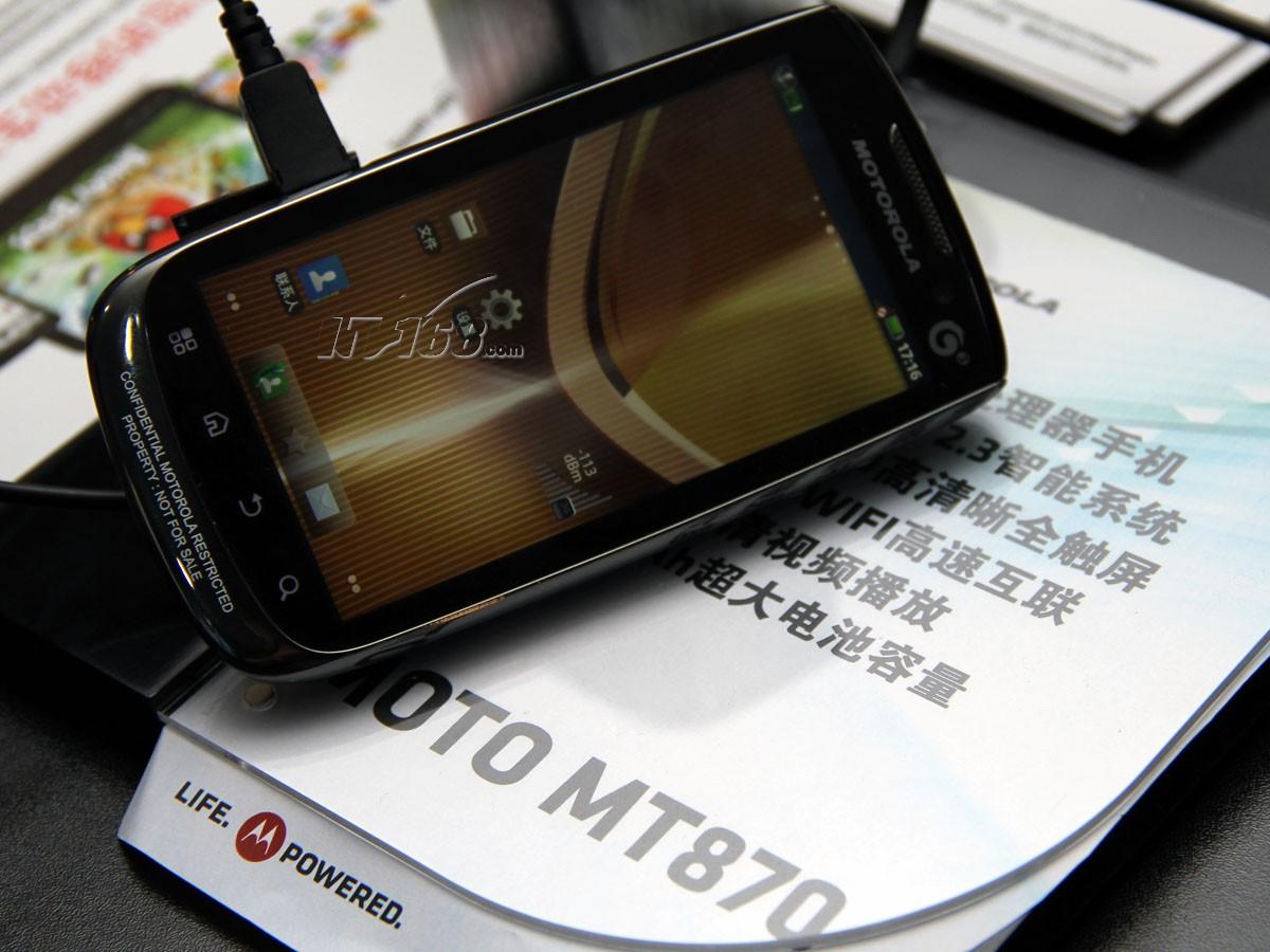 motomt870手机产品图片21素材-it168手机图片大全