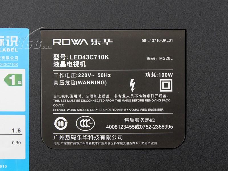 乐华led39c710k背部铭牌图片素材-it168平板电视图片