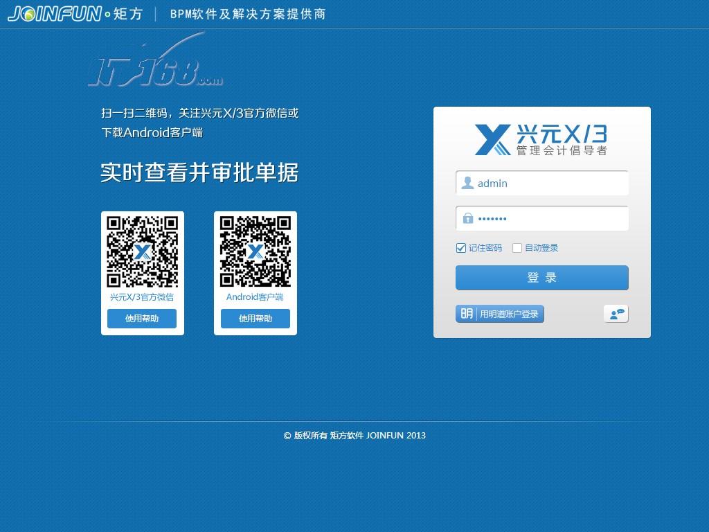 兴元x/3网上报销系统财务行业管理erp产品图片4素材