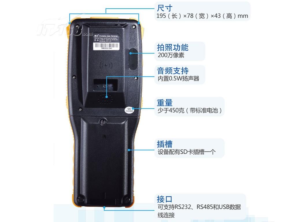 捷宝ht368条码及读卡设备产品图片5素材-it168条码及