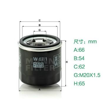 机油滤芯 机滤 帕拉丁 w67/1滤清器产品图片3