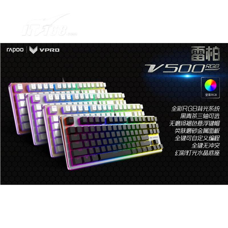 IT168雷柏V500 RGB全彩背光游戏机械键盘产品页面为您提供RAPOO V500 RGB全彩背光游戏机械键盘相关报价、参数、评测、图片、评论等信息,了解雷柏V500 RGB全彩背光游戏机械键盘详情尽在IT168