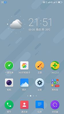 360手机f4 白色界面图图片13素材-it168手机图片大全