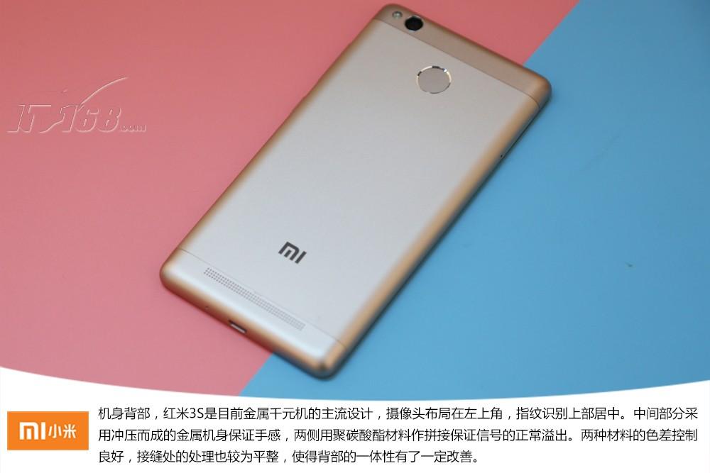 小米红米3s 高配版开箱图片6素材-it168手机图片大全