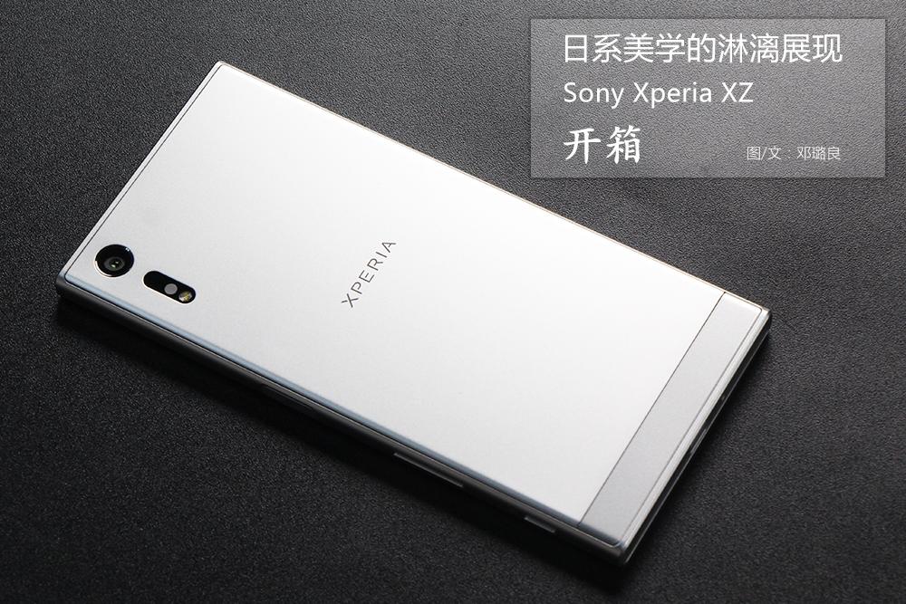 索尼xperia xz开箱图片1素材-it168手机图片大全