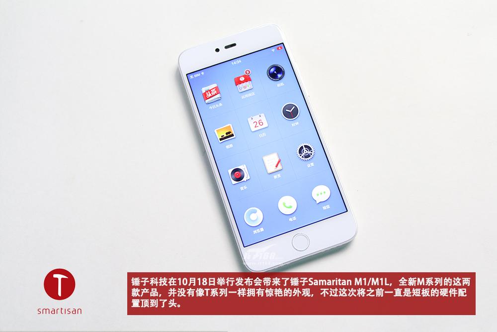 锤子m1l 4gb 32gb版 全网通 白色手机产品图片1素材
