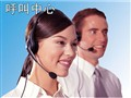 润普订票系统呼叫中心