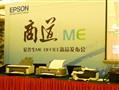 爱普生 ME office其他图片9