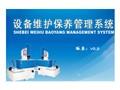 设备维护保养管理系统