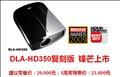 JVC DLA-HD350全部图片10