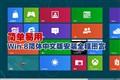 微软 Windows 8读图评测图片