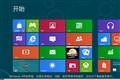 微软 Windows 8界面图图片