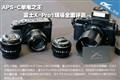 富士 X-Pro1单品评测图片1