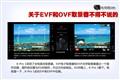 富士 X-Pro1功能实测图片8