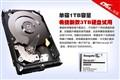 希捷 Barracuda 3TB单品评测图片1
