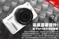 松下 GF5 微单相机单品评测图片1
