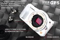 松下 GF5 微单相机单品评测图片4