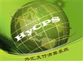 HylandTEC 集中支付清算系统 HyCPS
