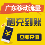 FANBEY 【广东移动】流量充值卡 手机流量加油包 叠加包 2G 3G 4G均可充值-210M
