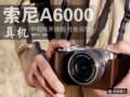 索尼 a6000/ILCE-6000单机身 银色图片9