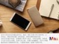小米 max 3GB+32GB场景图片2