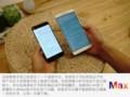 小米 max 3GB+32GB场景图片6