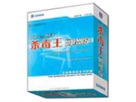 江民 KV3000 杀毒王 扩容服务器端(每服务器)
