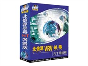 北信源 VRV for NT(25用户)