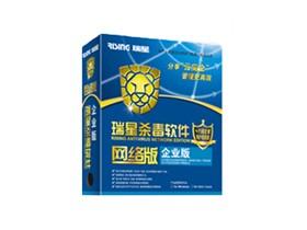 瑞星 Windows平台 网络企业版(1-9/服务器端)