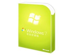微软 Windows 7 中文家庭普通版 SP1 64位
