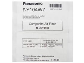 松下 F-Y104WZ 空气净化器过滤网(黑色)